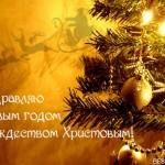 virtualnaya-otkrytka-dlya-foruma-pozdravlyayu-s-novym-godom-i-rozhdestvom-xristovym